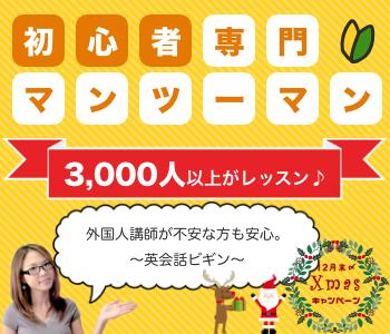 英会話初心者におすすめの英会話スクール。日本人講師とのマンツーマンレッスン